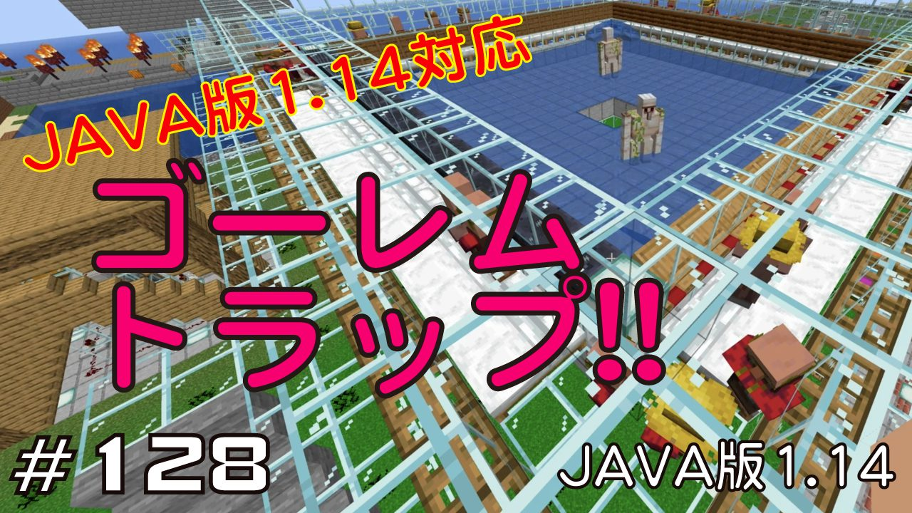 マイクラプレイ日記 128 JAVA版1.14対応 ゴーレムトラップ!!(JAVA版1.14