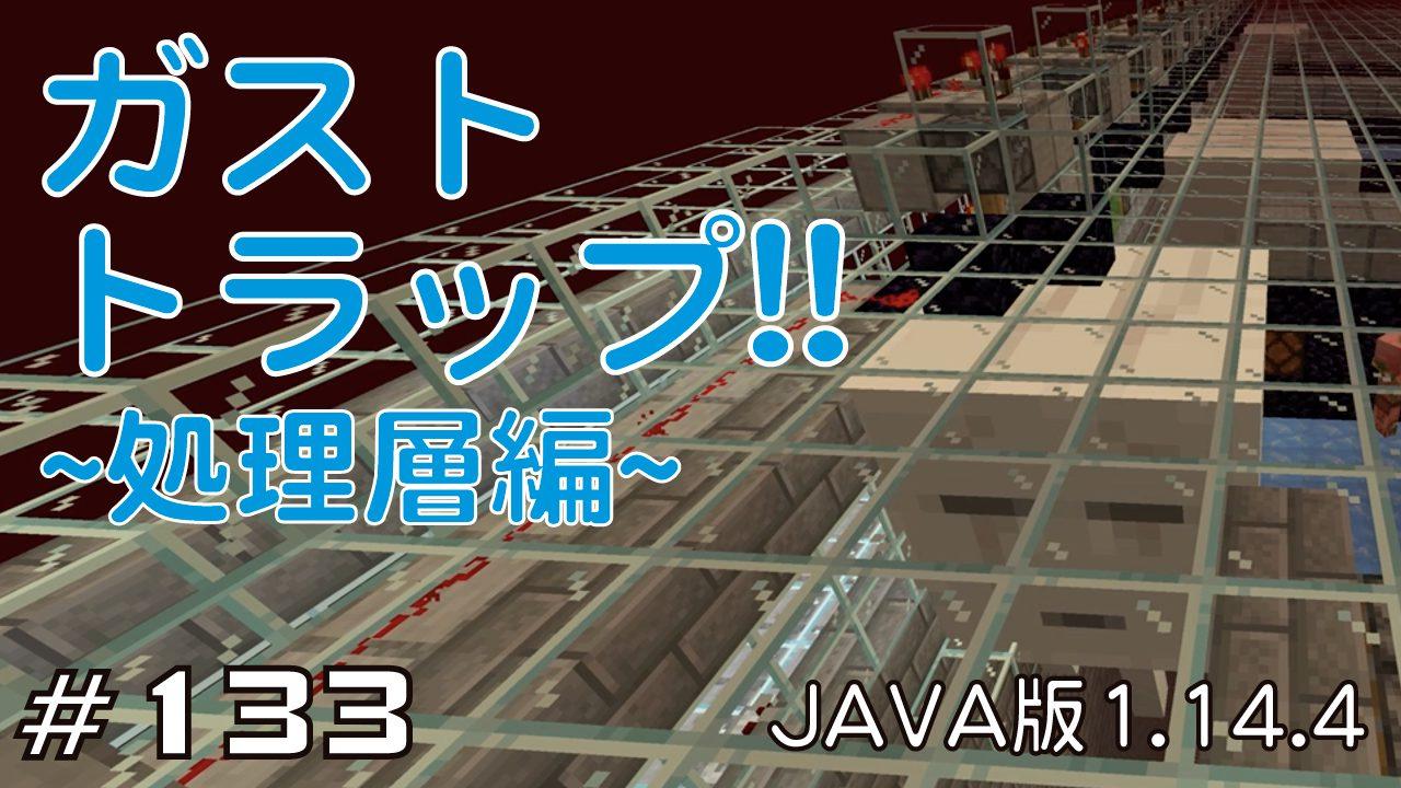マイクラプレイ日記 133 ガストトラップ!!〜処理層編〜(JAVA版1.14.4)