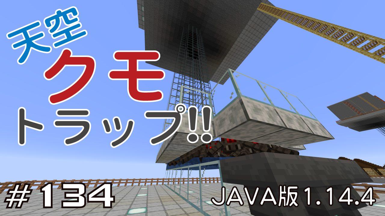 Minecraft 天空 トラップ タワー