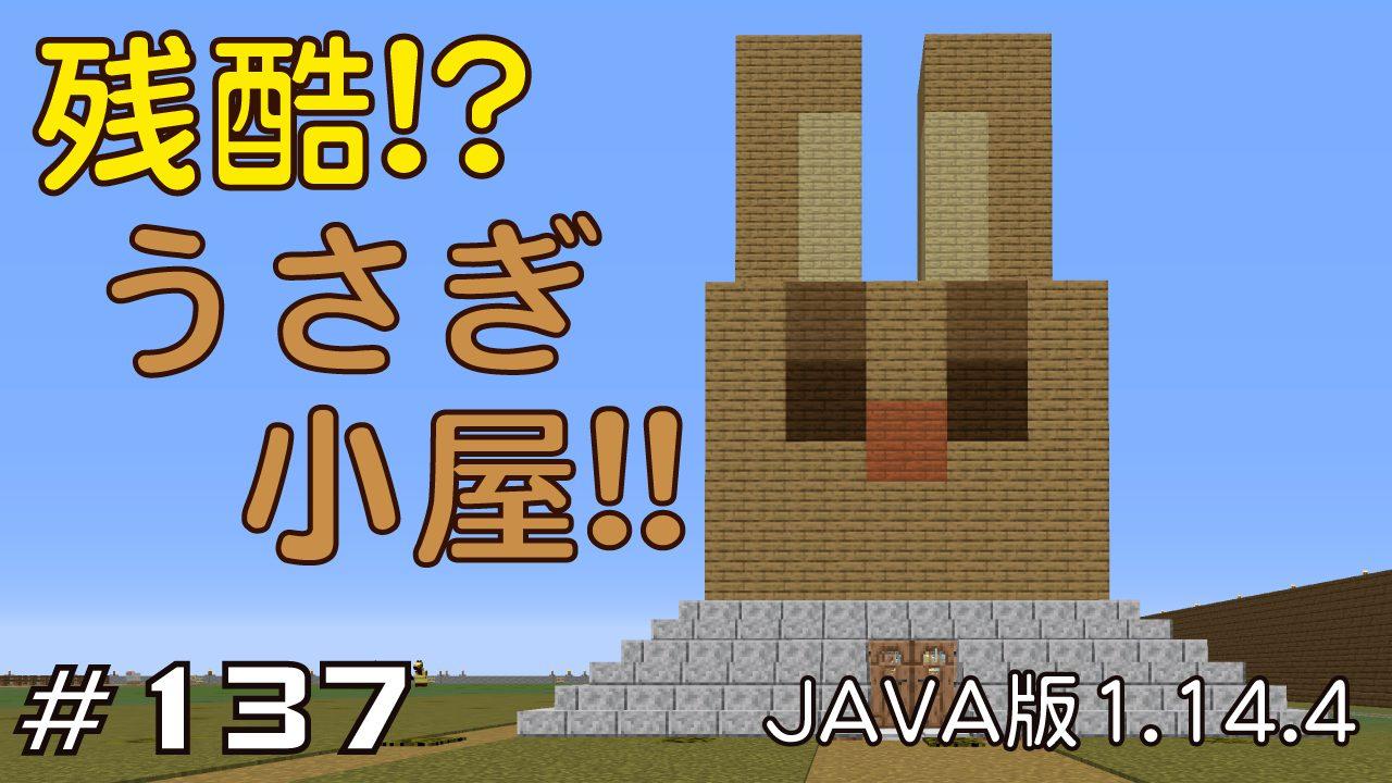 マイクラプレイ日記 137 残酷!うさぎ小屋!!(JAVA版1.14.4)